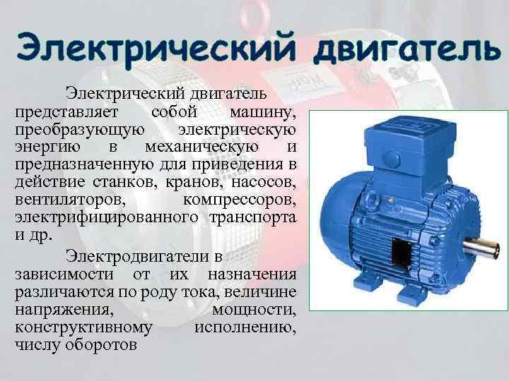 Электрический двигатель представляет собой машину, преобразующую электрическую энергию в механическую и предназначенную для приведения