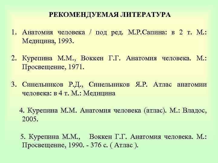 РЕКОМЕНДУЕМАЯ ЛИТЕРАТУРА 1. Анатомия человека / под ред. М. Р. Сапина: в 2 т.