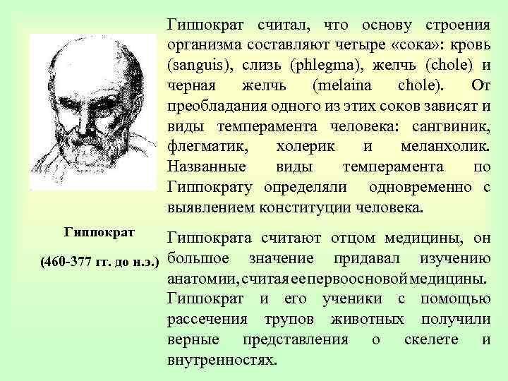 Гиппократ считал, что основу строения организма составляют четыре «сока» : кровь (sanguis), слизь (phlegma),