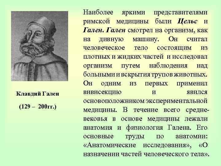 Клавдий Гален (129 – 200 гг. ) Наиболее яркими представителями римской медицины были Цельс