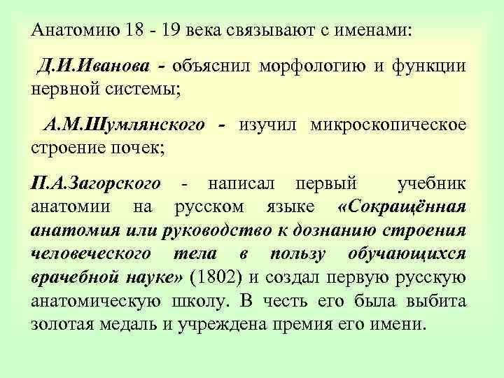 Анатомию 18 - 19 века связывают с именами: Д. И. Иванова - объяснил морфологию
