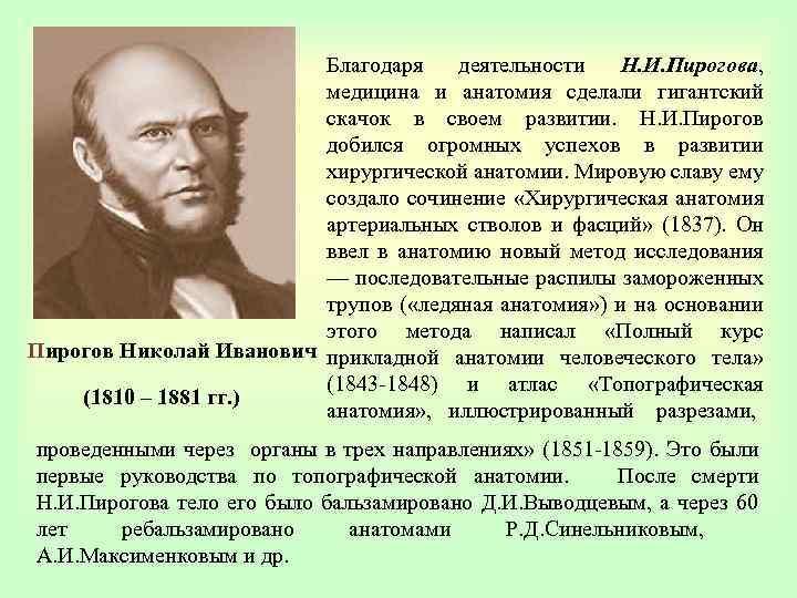 Благодаря деятельности Н. И. Пирогова, медицина и анатомия сделали гигантский скачок в своем развитии.