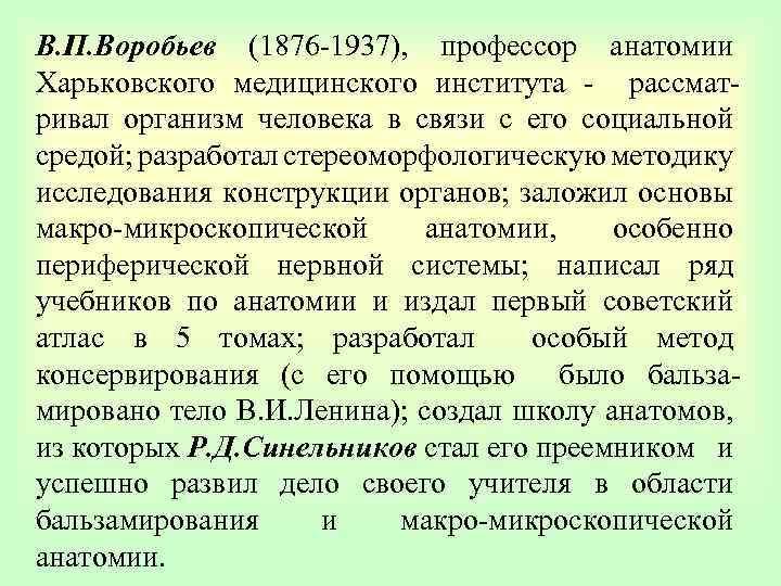 В. П. Воробьев (1876 -1937), профессор анатомии Харьковского медицинского института - рассматривал организм человека