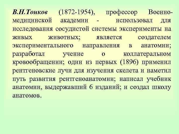 В. Н. Тонков (1872 -1954), профессор Военномедицинской академии - использовал для исследования сосудистой системы