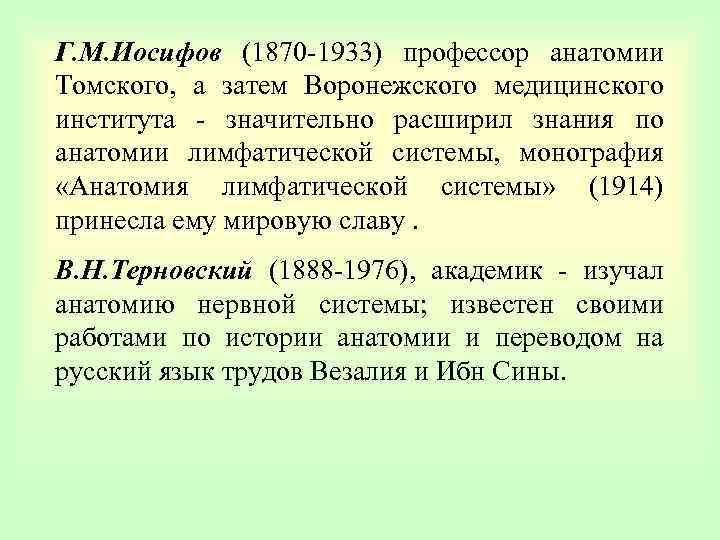 Г. М. Иосифов (1870 -1933) профессор анатомии Томского, а затем Воронежского медицинского института -