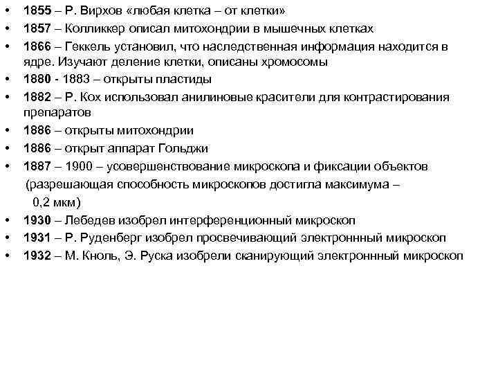 • • • 1855 – Р. Вирхов «любая клетка – от клетки» 1857