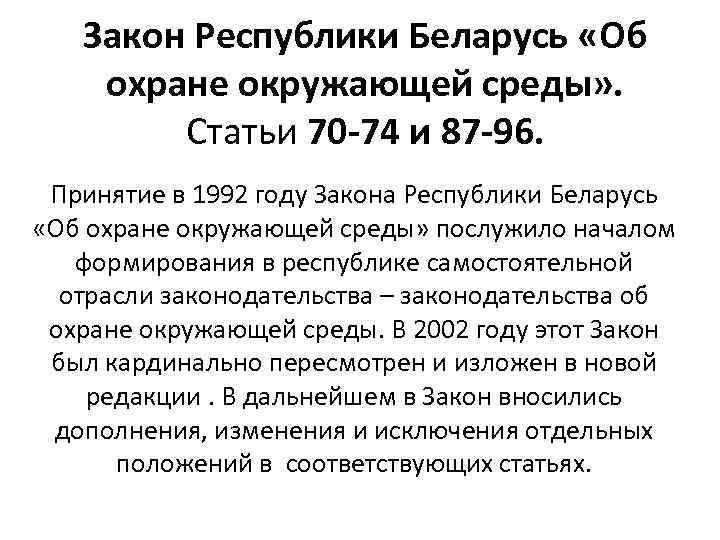Закон Республики Беларусь «Об охране окружающей среды» . Статьи 70 -74 и 87 -96.