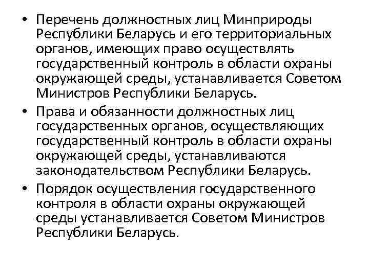 • Перечень должностных лиц Минприроды Республики Беларусь и его территориальных органов, имеющих право