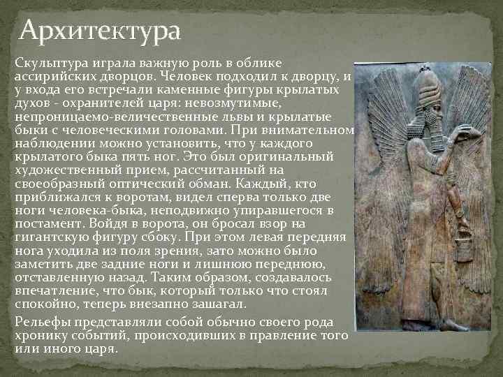 Архитектура Скульптура играла важную роль в облике ассирийских дворцов. Человек подходил к дворцу, и