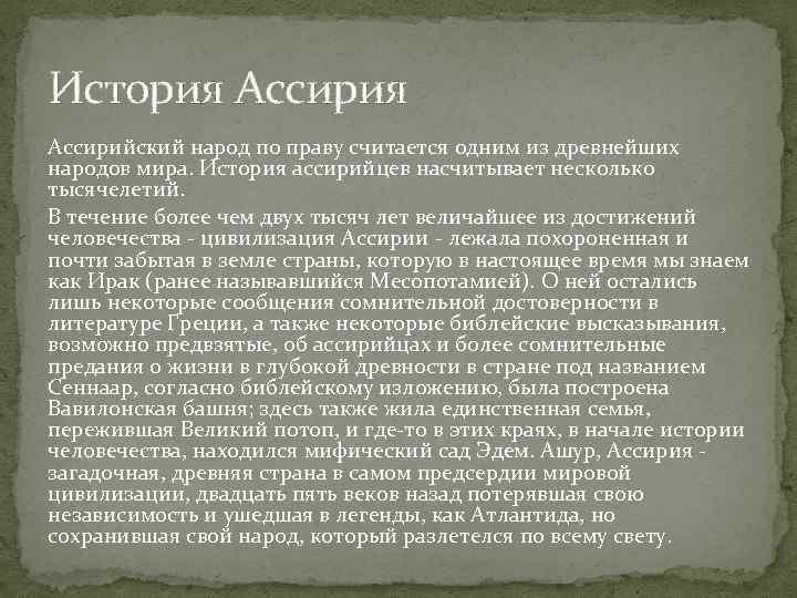 История Ассирийский народ по праву считается одним из древнейших народов мира. История ассирийцев насчитывает