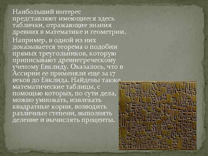 Наибольший интерес представляют имеющиеся здесь таблички, отражающие знания древних в математике и геометрии. Например,