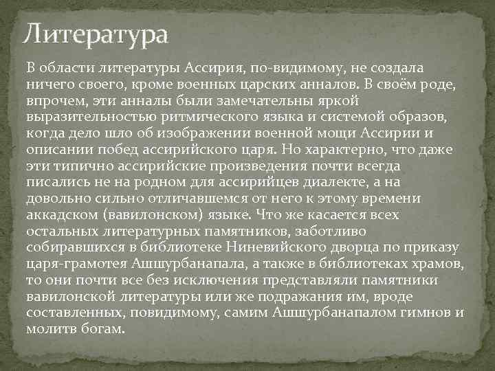 Литература В области литературы Ассирия, по-видимому, не создала ничего своего, кроме военных царских анналов.
