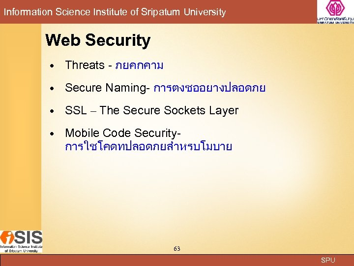 Information Science Institute of Sripatum University Web Security Threats - ภยคกคาม Secure Naming- การตงชออยางปลอดภย