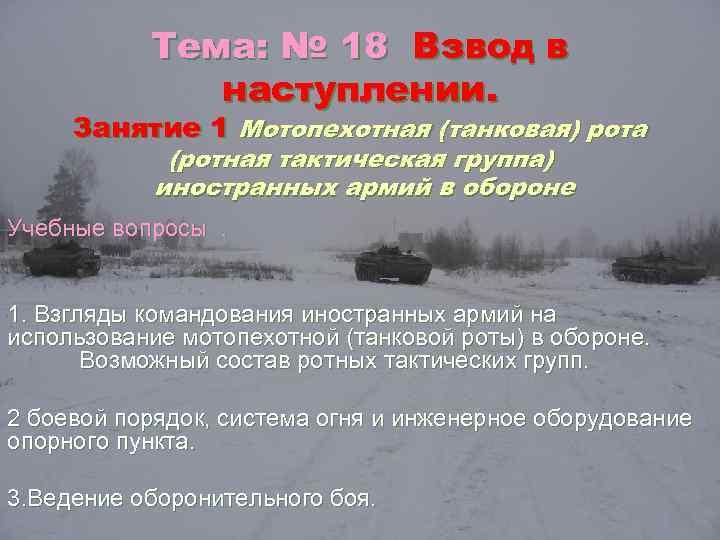 Тема: № 18 Взвод в наступлении. Занятие 1 Мотопехотная (танковая) рота (ротная тактическая группа)