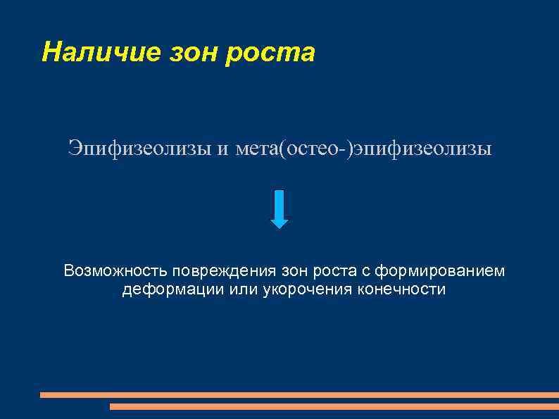 Наличие зон роста Эпифизеолизы и мета(остео-)эпифизеолизы Возможность повреждения зон роста с формированием деформации или