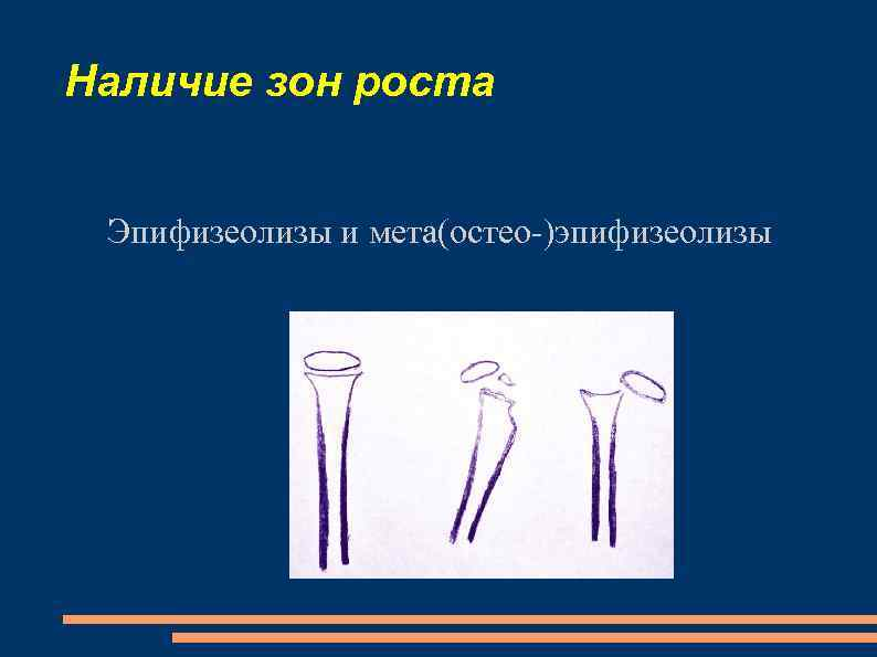 Наличие зон роста Эпифизеолизы и мета(остео-)эпифизеолизы