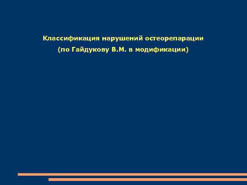 Классификация нарушений остеорепарации (по Гайдукову В. М. в модификации)
