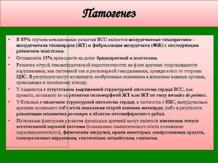 Патогенез • • • В 85% случаев механизмами развития ВСС являются желудочковые тахиаритмии –