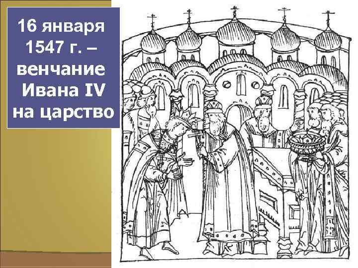 рисунок венчание на царство ивана грозного