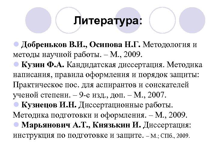Литература: l Добреньков В. И. , Осипова Н. Г. Методология и методы научной работы.