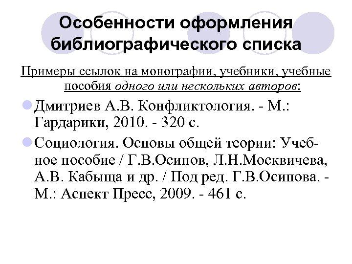 Особенности оформления библиографического списка Примеры ссылок на монографии, учебники, учебные пособия одного или нескольких