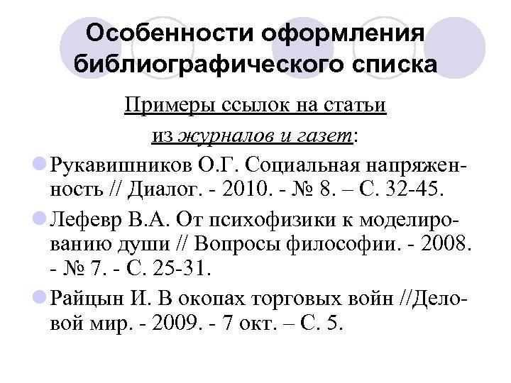 Особенности оформления библиографического списка Примеры ссылок на статьи из журналов и газет: l Рукавишников