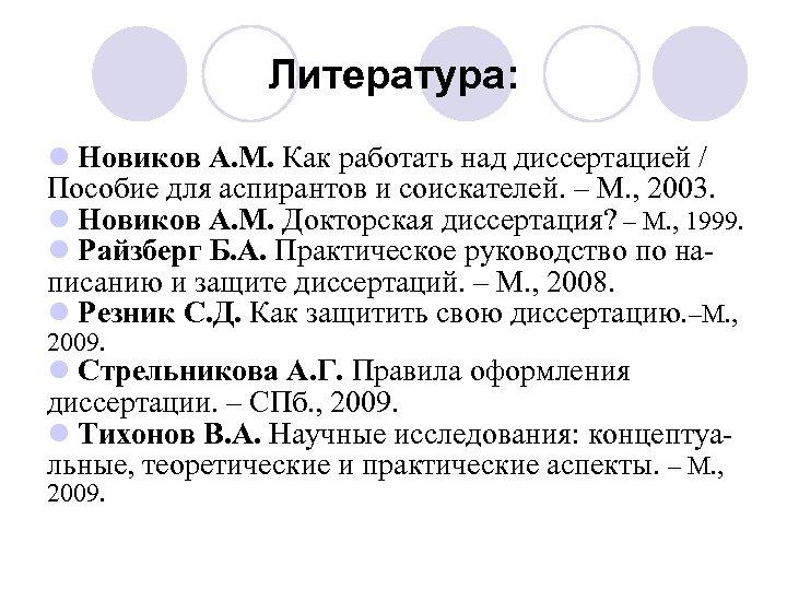 Литература: l Новиков А. М. Как работать над диссертацией / Пособие для аспирантов и