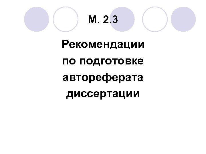 М. 2. 3 Рекомендации по подготовке автореферата диссертации