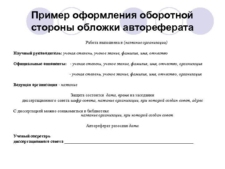 Пример оформления оборотной стороны обложки автореферата Работа выполнена в (название организации) Научный руководитель: ученая
