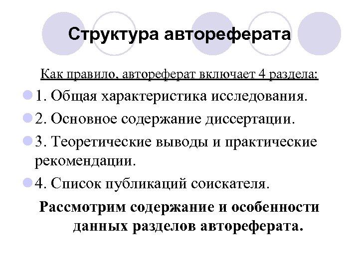 Структура автореферата Как правило, автореферат включает 4 раздела: l 1. Общая характеристика исследования. l