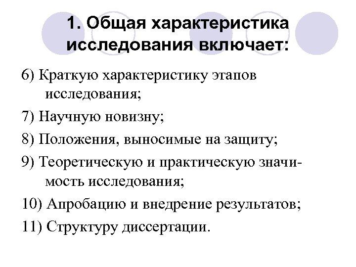 1. Общая характеристика исследования включает: 6) Краткую характеристику этапов исследования; 7) Научную новизну; 8)