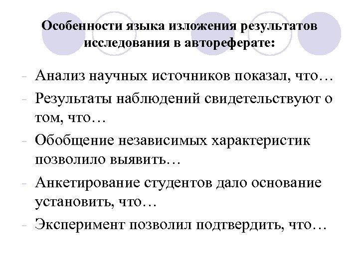 Особенности языка изложения результатов исследования в автореферате: - Анализ научных источников показал, что… -