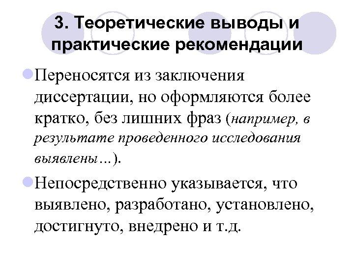 3. Теоретические выводы и практические рекомендации l. Переносятся из заключения диссертации, но оформляются более