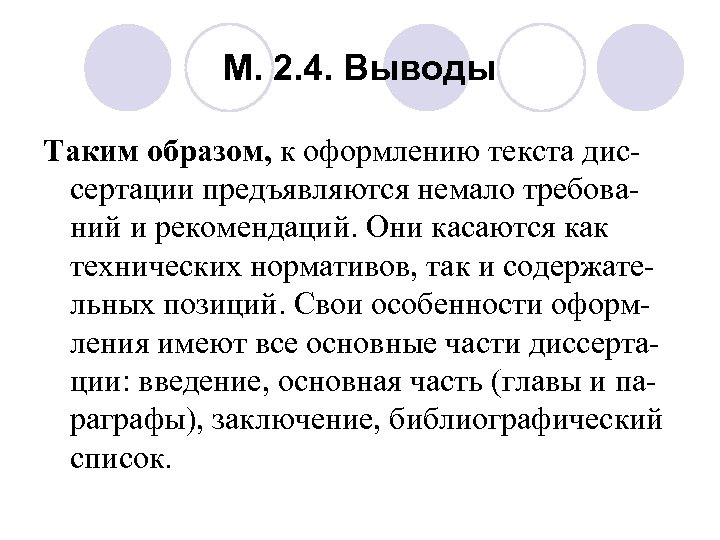 М. 2. 4. Выводы Таким образом, к оформлению текста диссертации предъявляются немало требований и