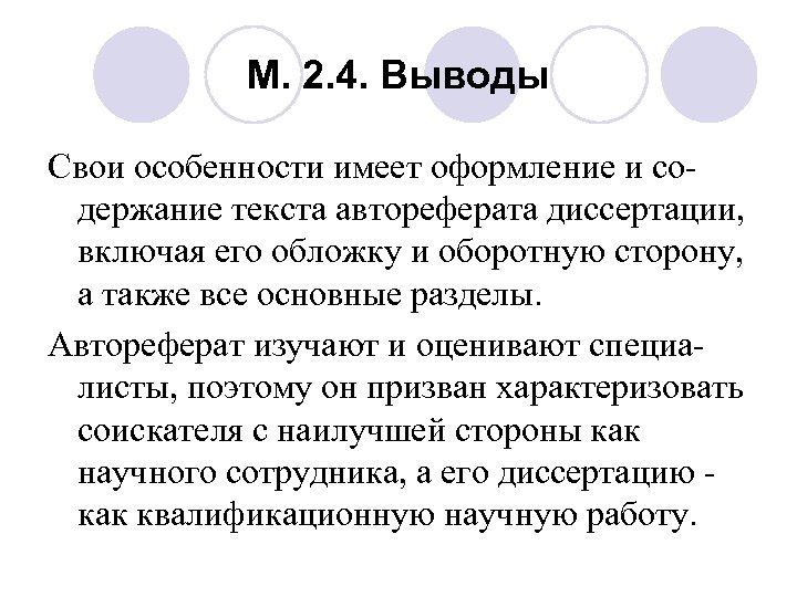 М. 2. 4. Выводы Свои особенности имеет оформление и содержание текста автореферата диссертации, включая