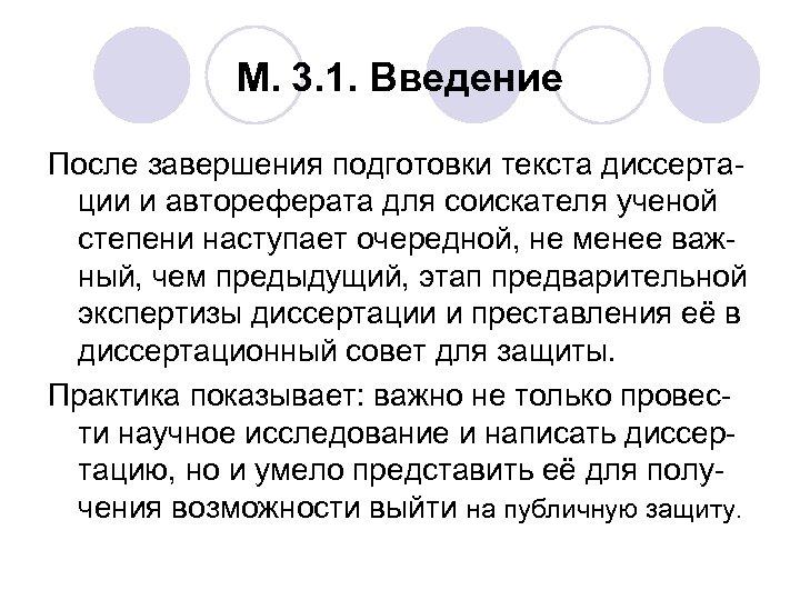 М. 3. 1. Введение После завершения подготовки текста диссертации и автореферата для соискателя ученой