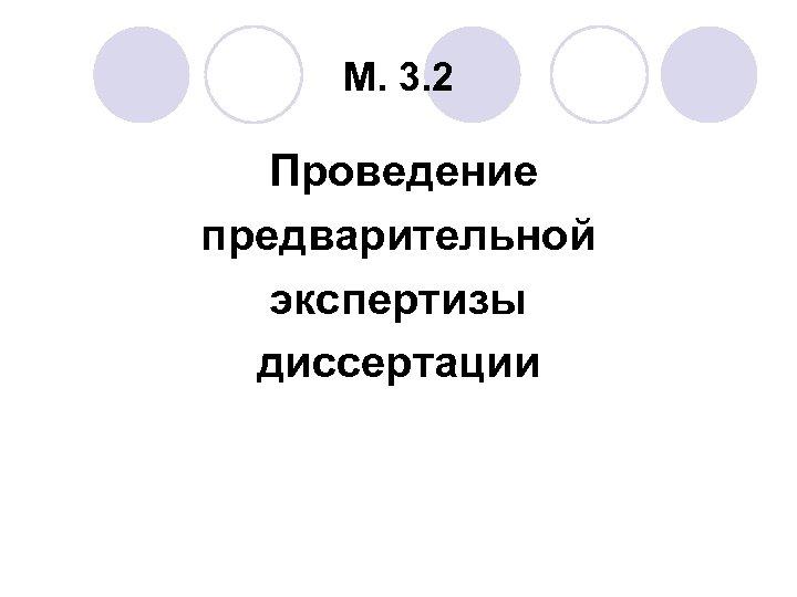 М. 3. 2 Проведение предварительной экспертизы диссертации