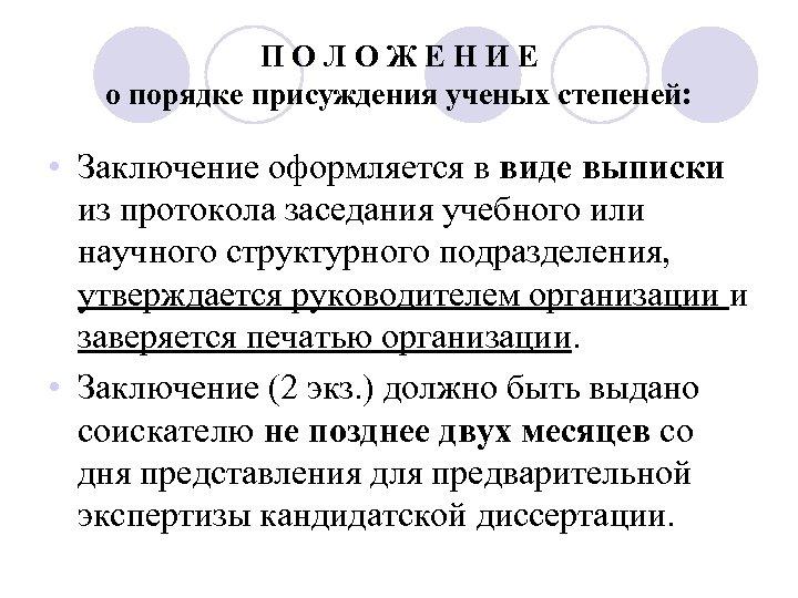 ПОЛОЖЕНИЕ о порядке присуждения ученых степеней: • Заключение оформляется в виде выписки из протокола