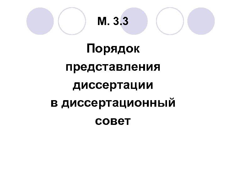 М. 3. 3 Порядок представления диссертации в диссертационный совет