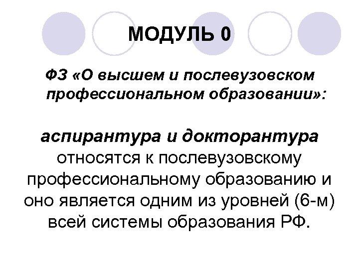 МОДУЛЬ 0 ФЗ «О высшем и послевузовском профессиональном образовании» : аспирантура и докторантура относятся