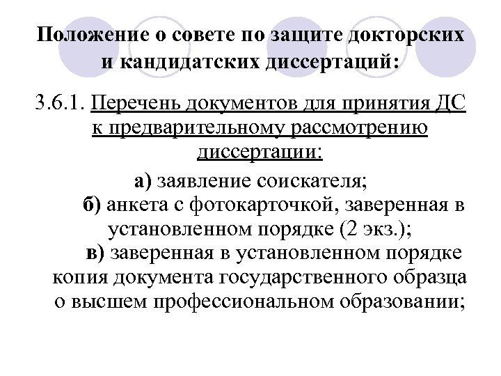 Положение о совете по защите докторских и кандидатских диссертаций: 3. 6. 1. Перечень документов