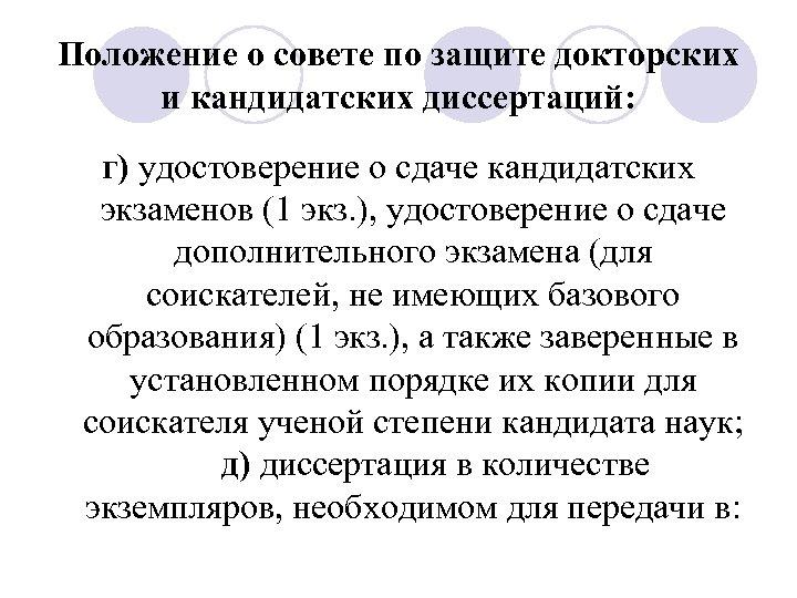 Положение о совете по защите докторских и кандидатских диссертаций: г) удостоверение о сдаче кандидатских