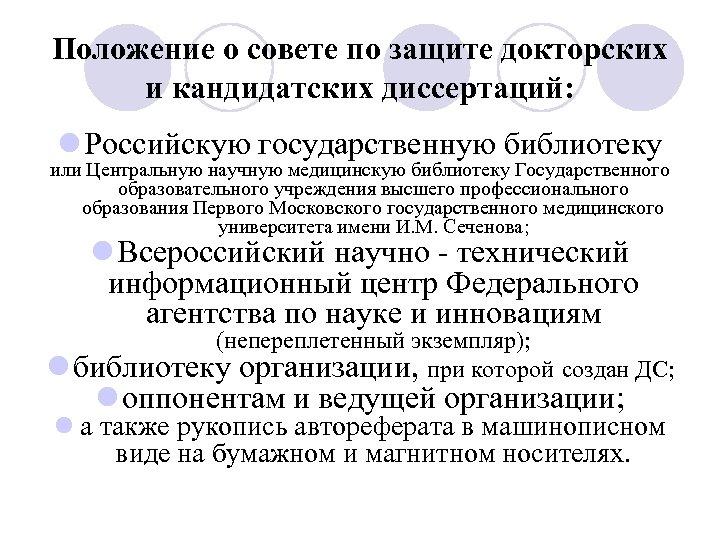 Положение о совете по защите докторских и кандидатских диссертаций: l Российскую государственную библиотеку или