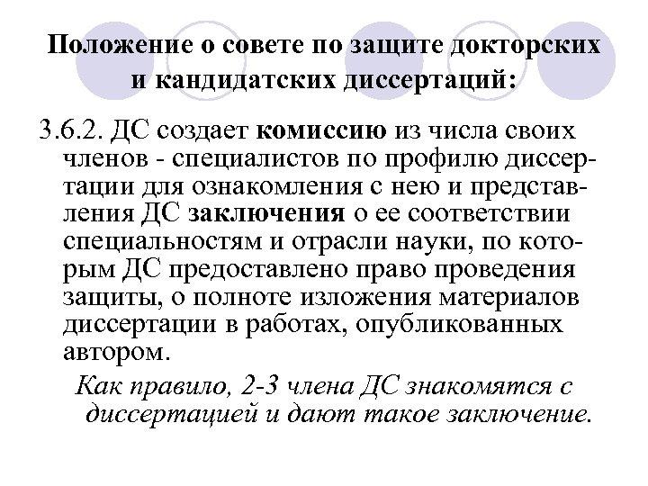 Положение о совете по защите докторских и кандидатских диссертаций: 3. 6. 2. ДС создает