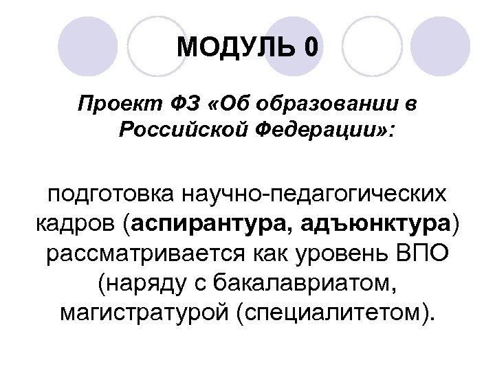 МОДУЛЬ 0 Проект ФЗ «Об образовании в Российской Федерации» : подготовка научно-педагогических кадров (аспирантура,
