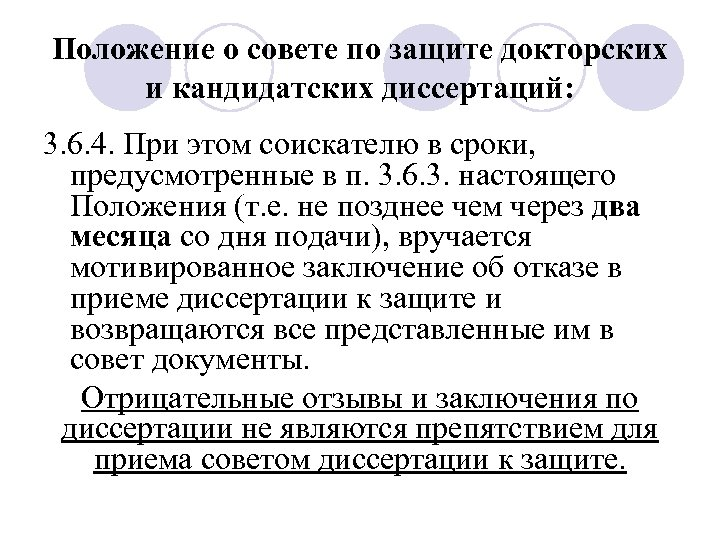 Положение о совете по защите докторских и кандидатских диссертаций: 3. 6. 4. При этом