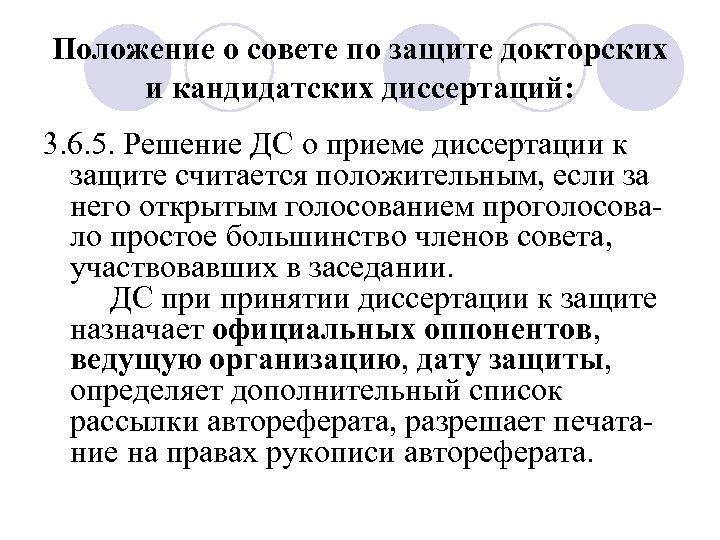 Положение о совете по защите докторских и кандидатских диссертаций: 3. 6. 5. Решение ДС