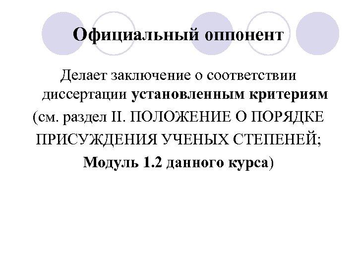 Официальный оппонент Делает заключение о соответствии диссертации установленным критериям (см. раздел II. ПОЛОЖЕНИЕ О