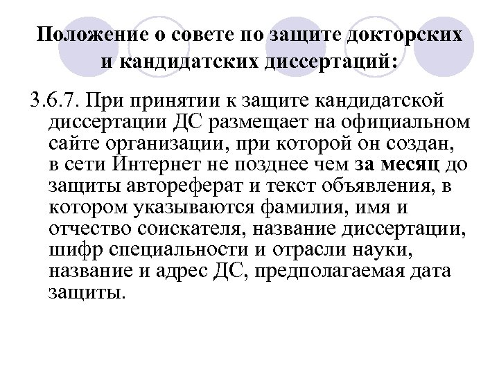 Положение о совете по защите докторских и кандидатских диссертаций: 3. 6. 7. При принятии