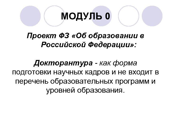 МОДУЛЬ 0 Проект ФЗ «Об образовании в Российской Федерации» : Докторантура - как форма